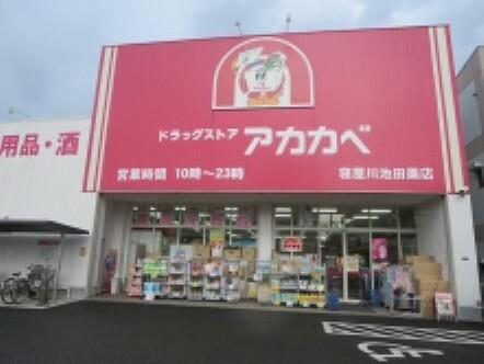 ドラッグストア 【ドラッグストア】ドラッグアカカベ 寝屋川池田店まで509m