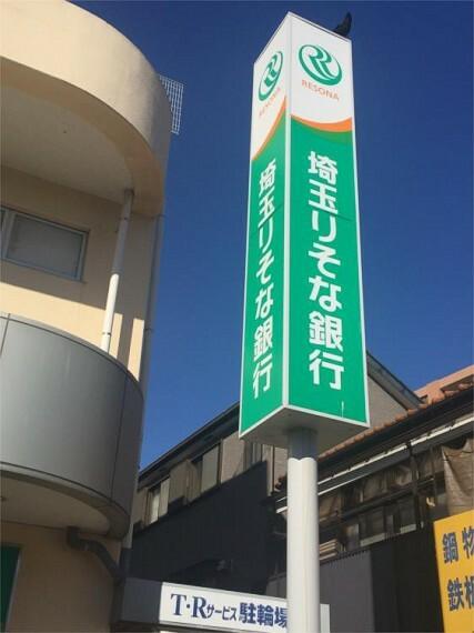 銀行 埼玉りそな銀行 鶴ヶ島駅西口出張所
