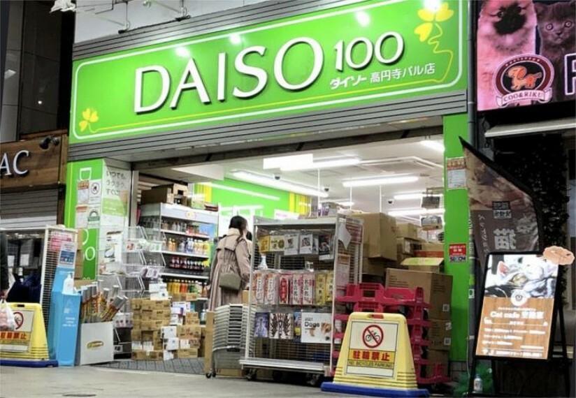 スーパー ザ・ダイソー 高円寺パル店