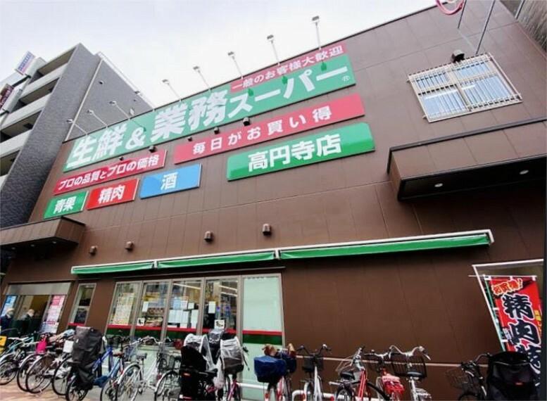スーパー 業務スーパー 高円寺店