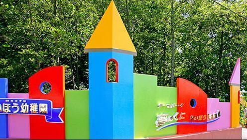 幼稚園・保育園 認定こども園せいほう幼稚園