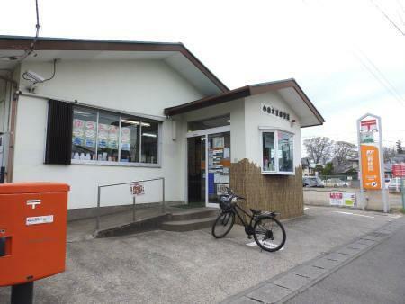 郵便局 小山犬塚郵便局