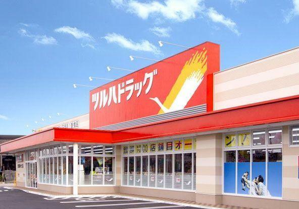 ドラッグストア ツルハドラッグ関城店