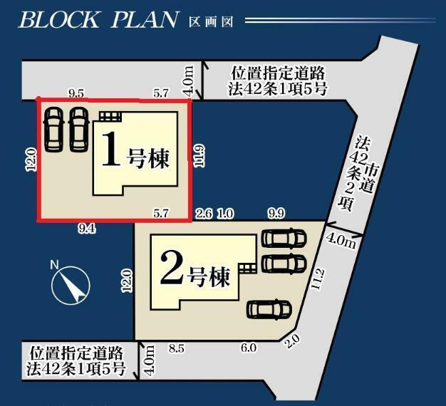 区画図 【1号棟区画図】土地面積183.26平米(55.43坪)