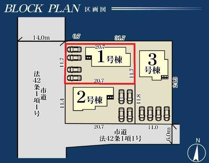 区画図 【1号棟区画図】土地面積243.48平米(73.65坪)