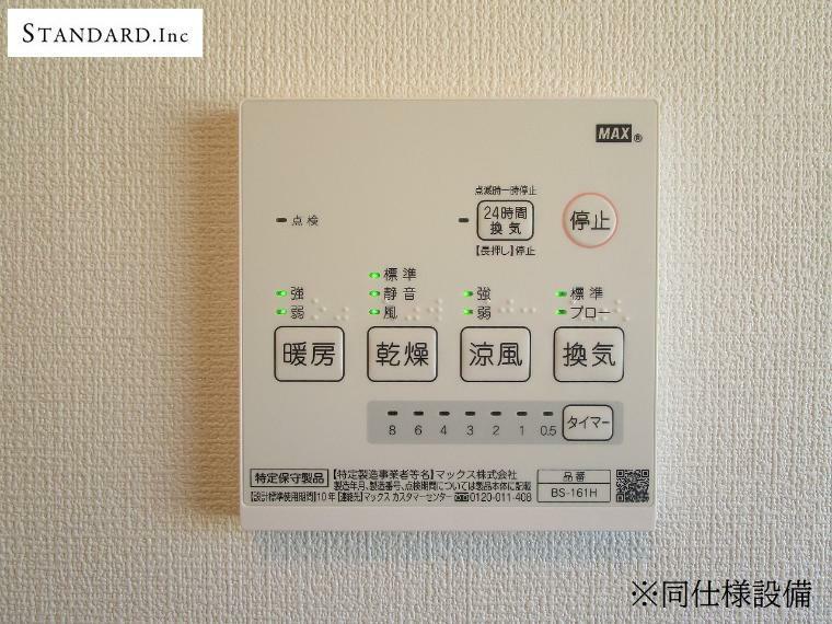 同仕様写真(内観) 【同仕様設備】浴室換気乾燥機