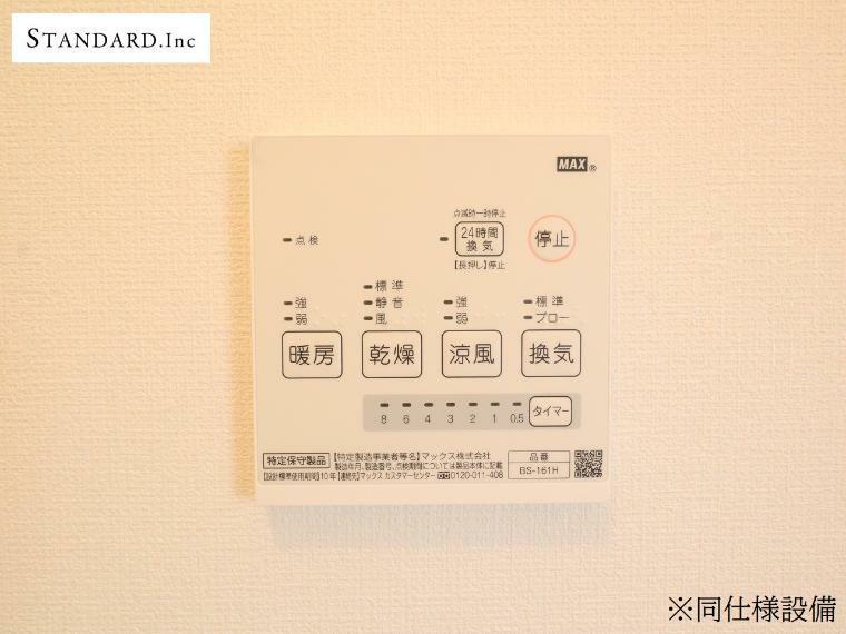 冷暖房・空調設備 【同仕様設備】浴室換気乾燥機