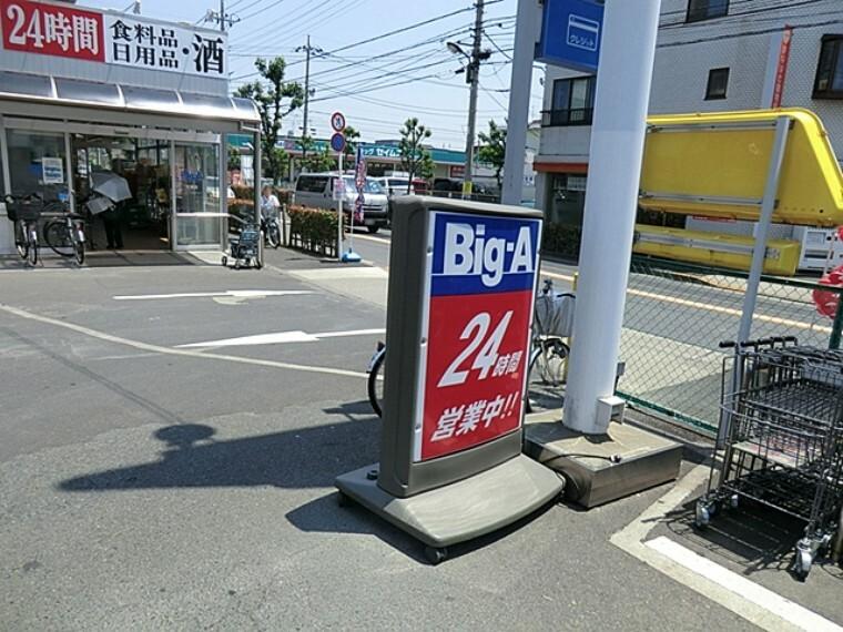 スーパー ビッグ・エー 花畑店
