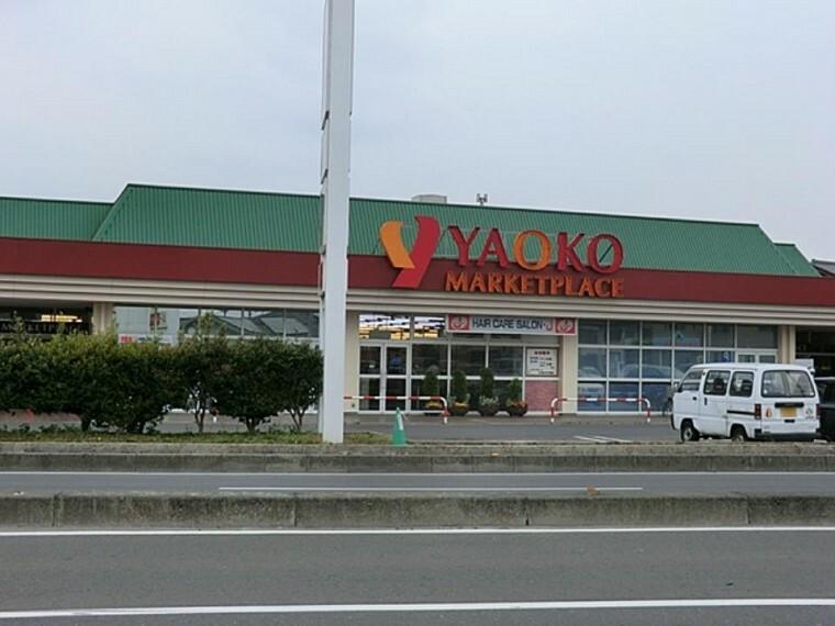 スーパー ヤオコー北本店