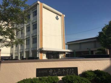 中学校 名古屋市立中学校 守山西中学校 愛知県名古屋市守山区新守町58
