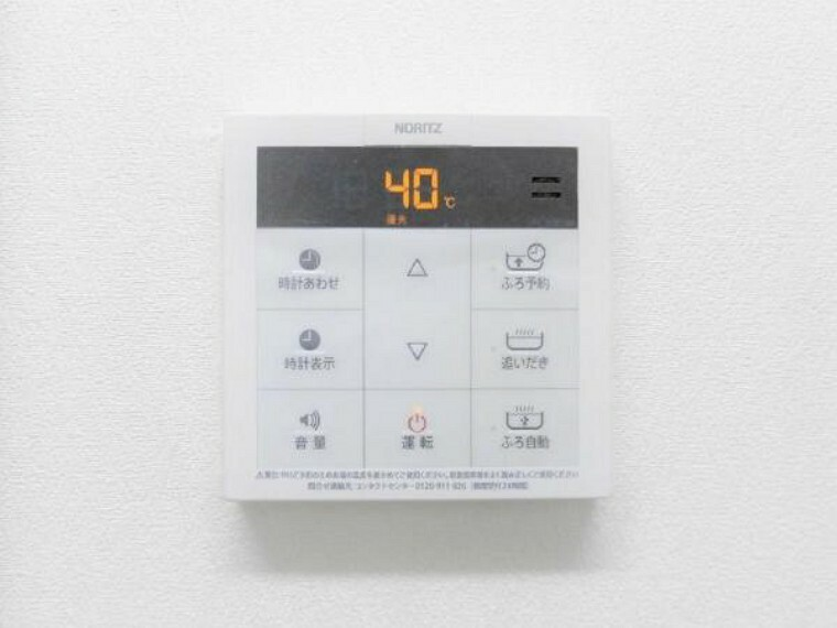 リビングに追い焚き機能付き給湯パネルを設置しました。忙しい家事の合間でもボタン一つで湯張り・追い焚きできるのは便利で嬉しい機能です。
