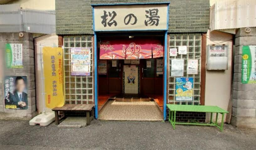 【銭湯】松の湯まで619m