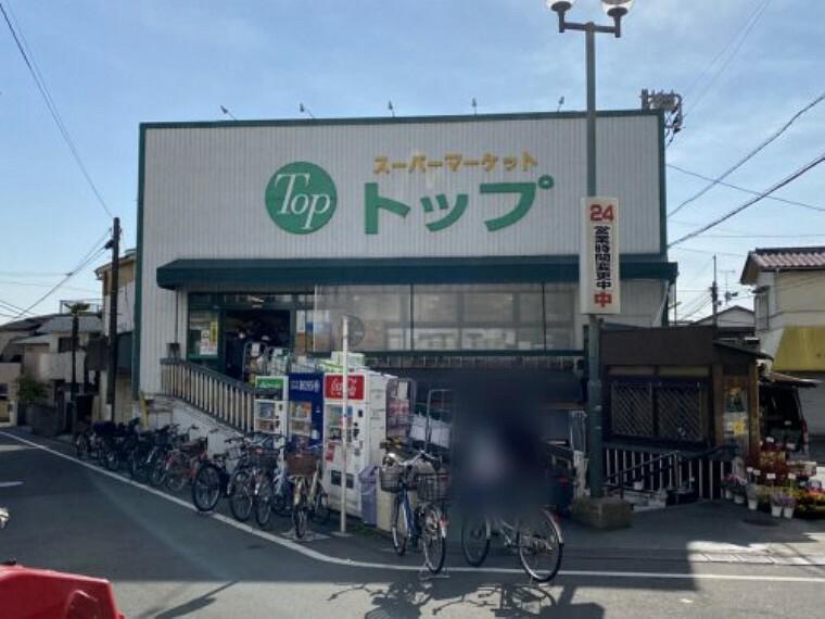 スーパー 【スーパー】トップ 奥沢店まで801m