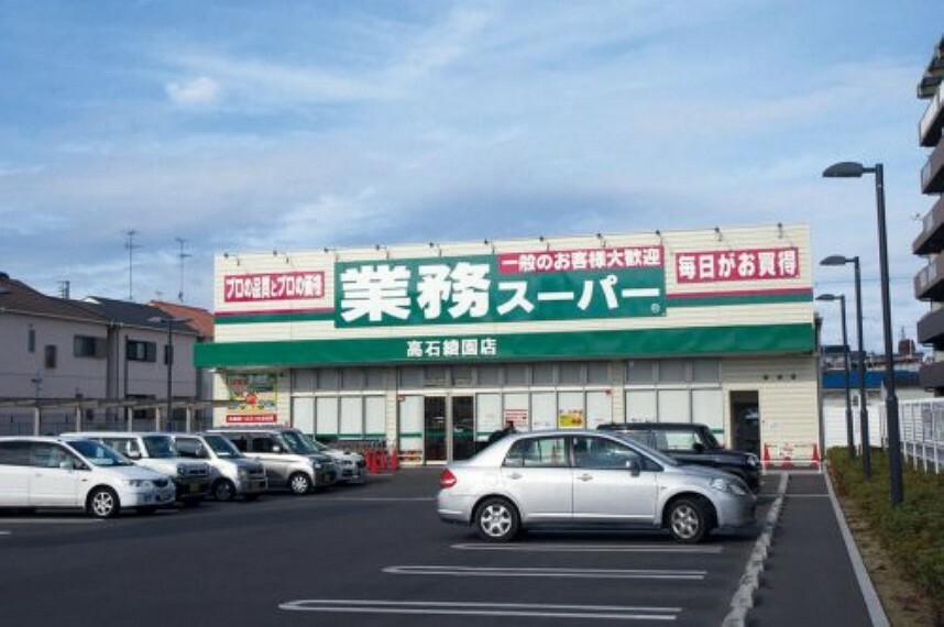 スーパー 【スーパー】業務スーパー高石綾園店まで970m