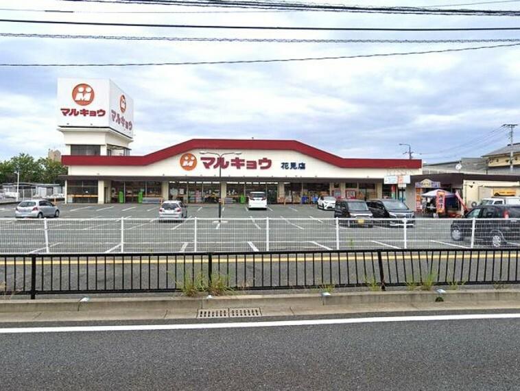 スーパー 【スーパー】マルキョウ花見店まで1222m