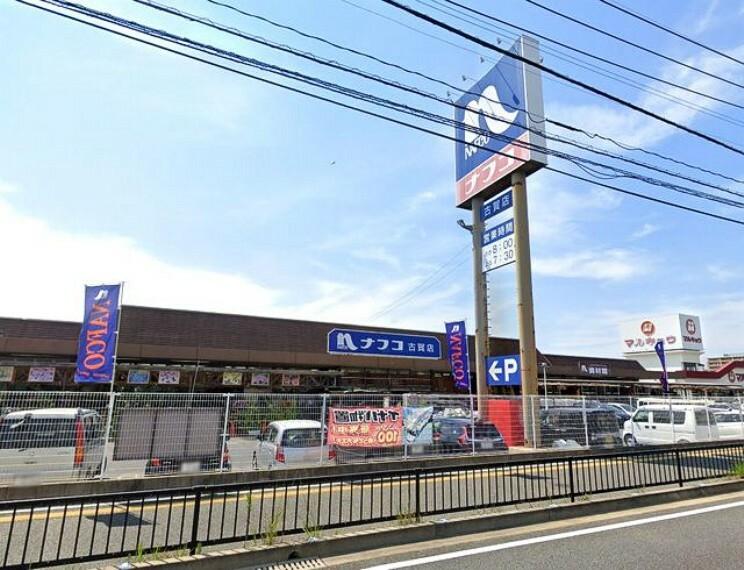 ホームセンター 【ホームセンター】ホームプラザナフコ古賀店まで1285m