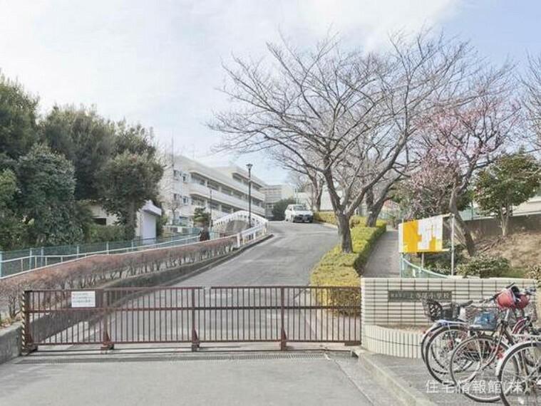 横浜市立上寺尾小学校 距離720m