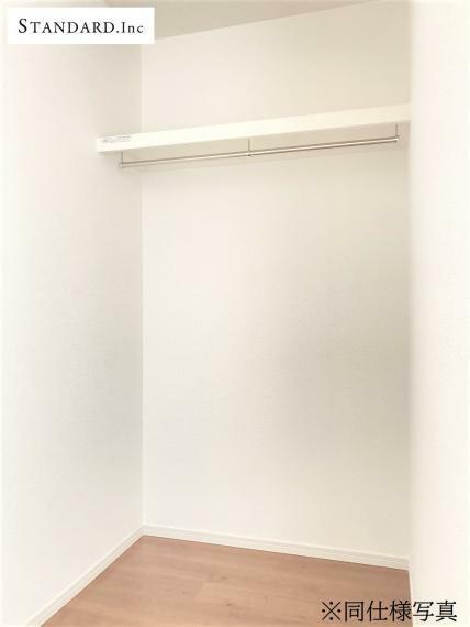 同仕様写真(内観) 【同仕様写真】主寝室WIC内
