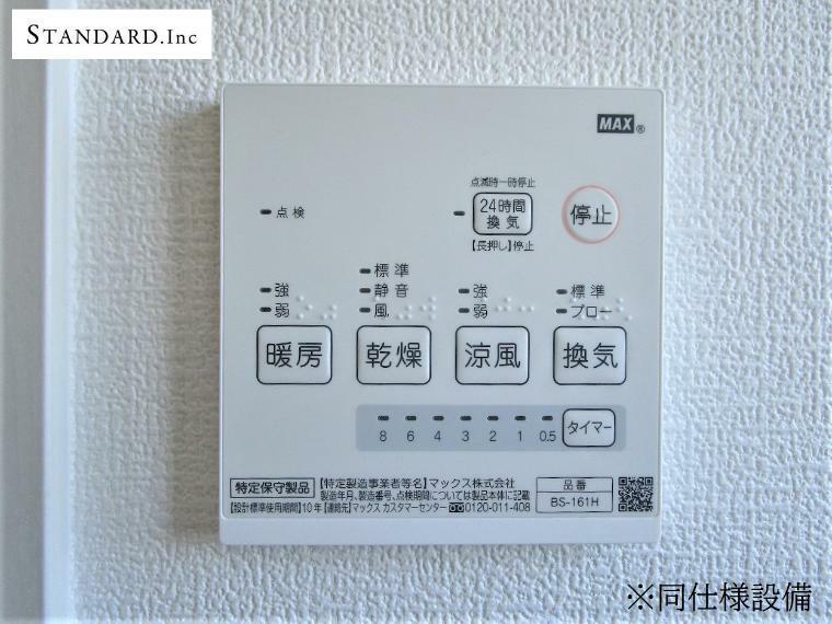 同仕様写真(内観) 【同仕様設備】浴室乾燥暖房機