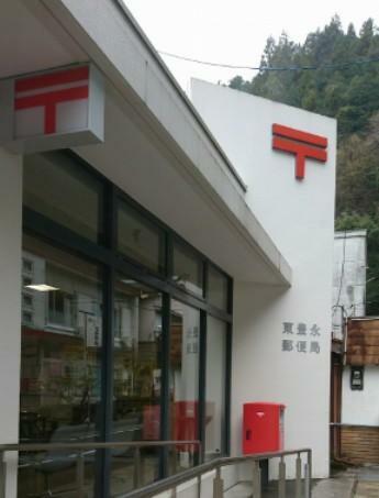 郵便局 東豊永郵便局