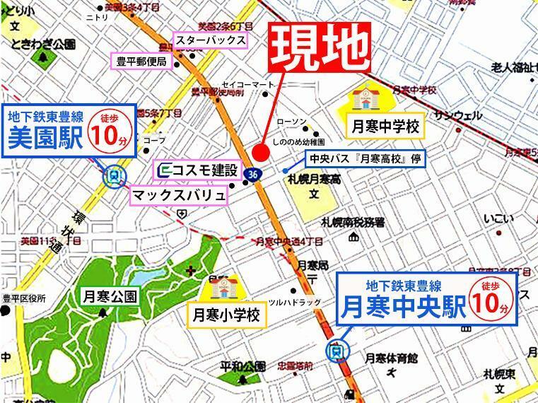 地下鉄東豊線『美園駅』・『月寒中央駅』