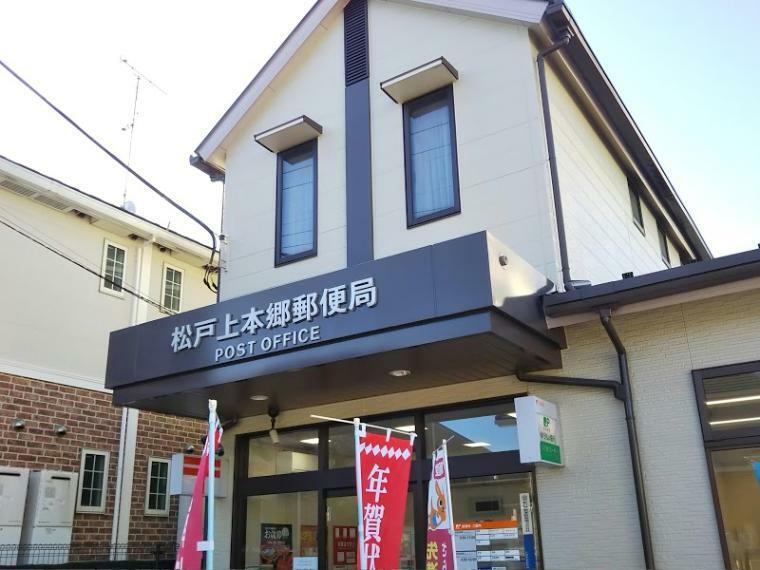 郵便局 松戸上本郷郵便局