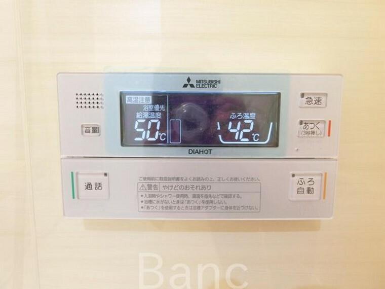 発電・温水設備 お風呂場の給湯スイッチ