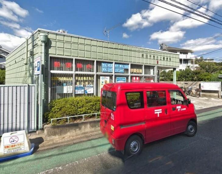 郵便局 吹田千里丘上郵便局