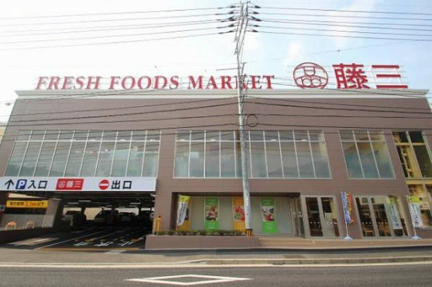 スーパー 藤三 温品店