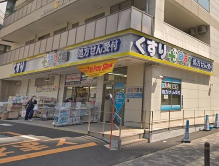 ドラッグストア 【ドラッグストア】どらっぐぱぱす西尾久店まで468m