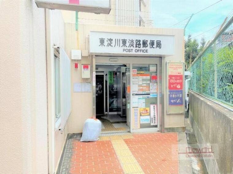 郵便局 【郵便局】東淀川東淡路郵便局まで284m