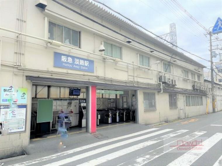 【駅】淡路〔阪急線〕まで640m
