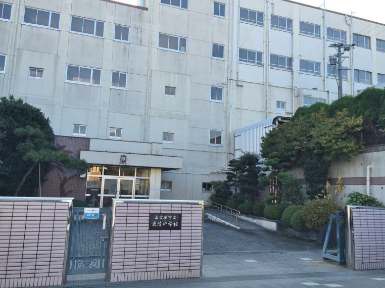 中学校 東陵中学校 愛知県名古屋市緑区鳴海町字細根100-1
