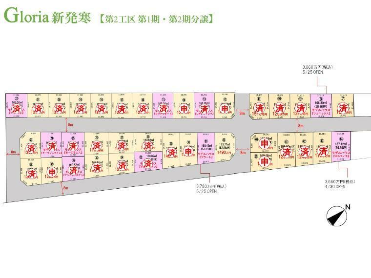 区画図 第2工区第2期分譲・新規販売スタート! 全区画都市ガス配管済み、前面道路8mです。