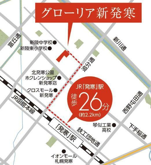 JR『発寒駅』徒歩圏!