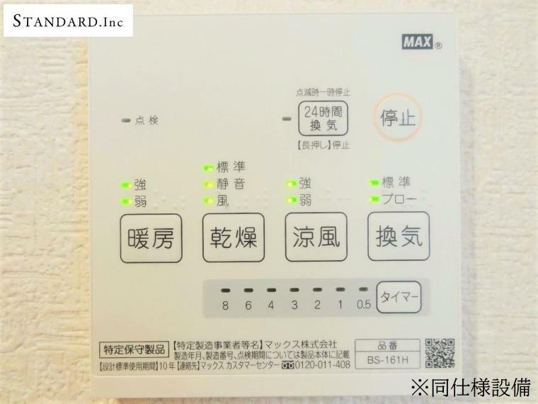 同仕様写真(内観) 【同仕様設備】浴室暖房乾燥機
