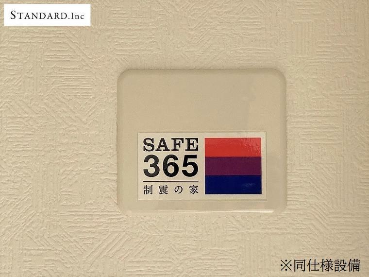 同仕様写真(内観) 【同仕様設備】SAFE365
