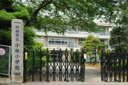 小学校 印西市立/小林小学校 徒歩9分。