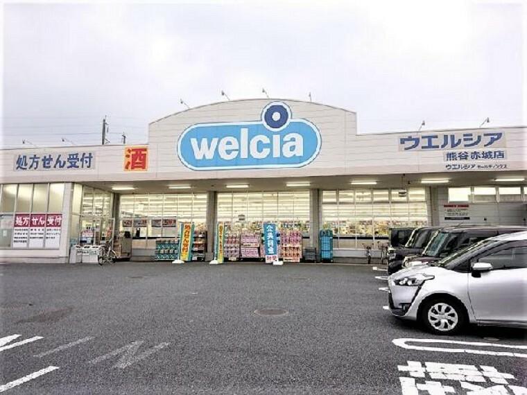 ウェルシア熊谷赤城店・・・調剤併設型ドラッグストアで処方箋の受付はもちろん日用品や食品の買い物も助かりますね。