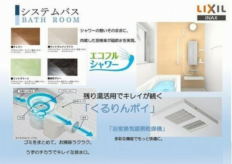 構造・工法・仕様 浴室 仕様カタログ