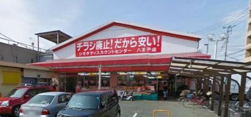 スーパー 【スーパー】シモダディスカウントセンター八王子店まで873m