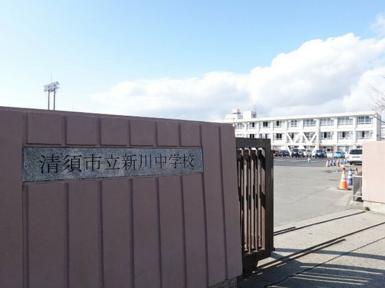 中学校 「清須市立新川中学校」 愛知県清須市須ヶ口に所在する公立中学校。 学級数は14クラス。年間行事などもネットで確認することができます。