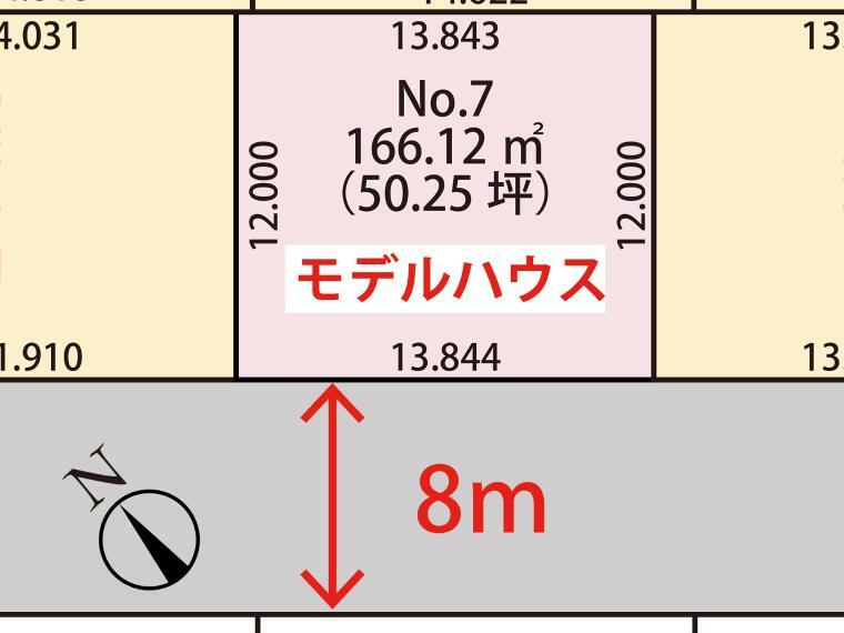区画図 区画No.7:敷地面積166.12平米 (50.25坪)モデルハウス『フィラッハ』建築予定