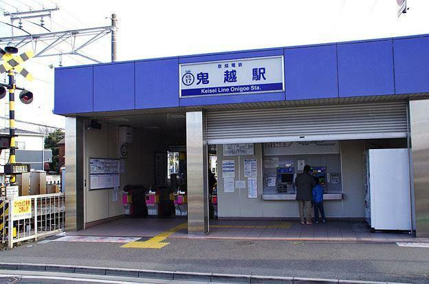 京成本線 鬼越駅