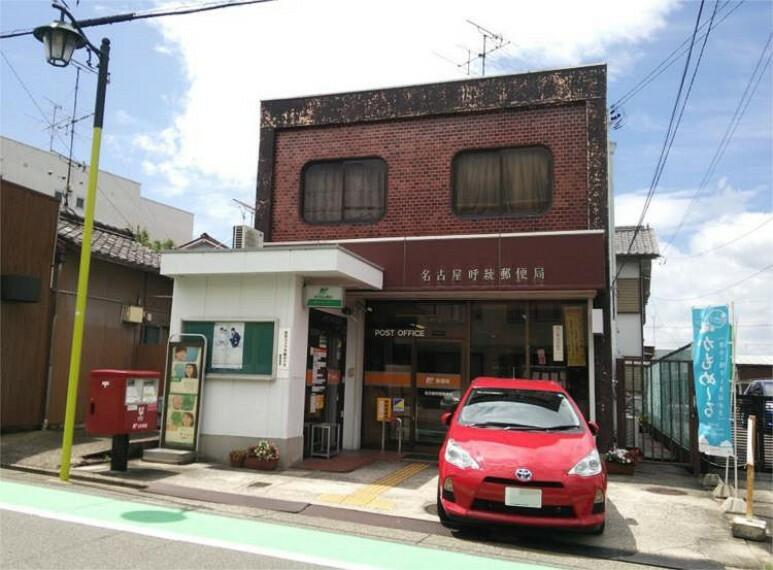 郵便局 名古屋呼続郵便局