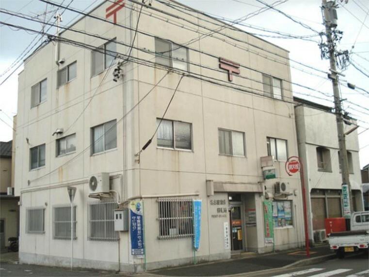 郵便局 名古屋惣作郵便局