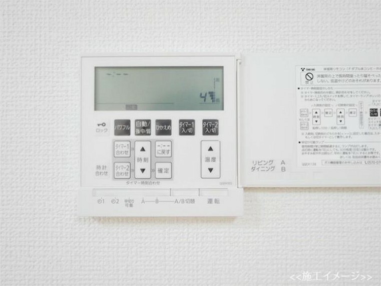 専用部・室内写真 施工イメージ・床暖房リモコン