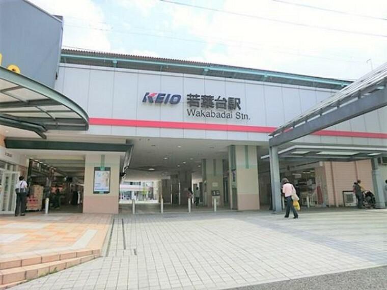 京王電鉄若葉台駅まで約1700m
