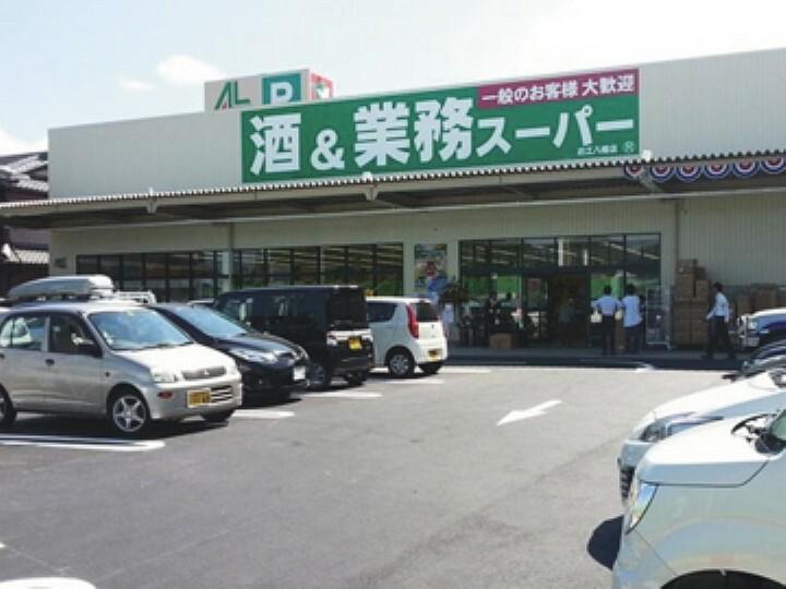 スーパー 【スーパー】業務スーパー&酒のケント 近江八幡店まで812m