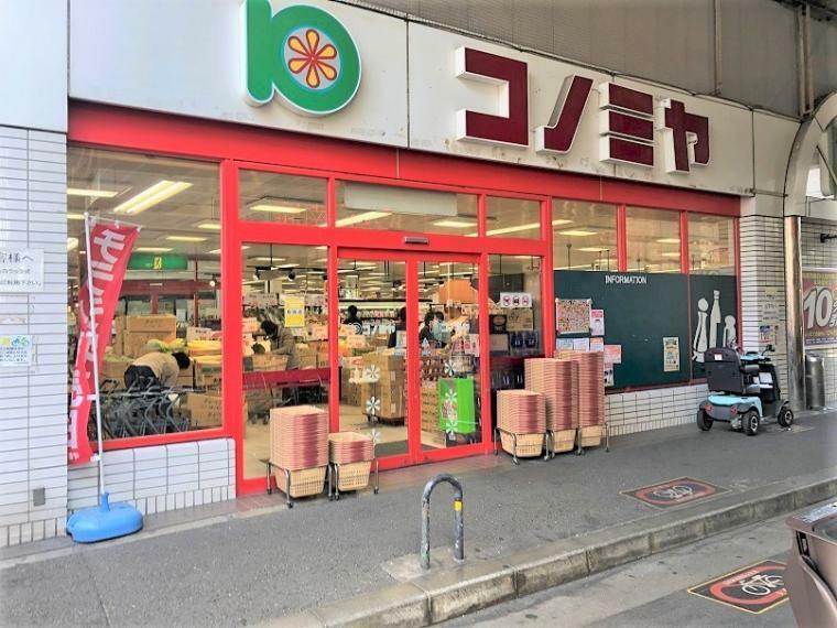 スーパー コノミヤ粉浜店